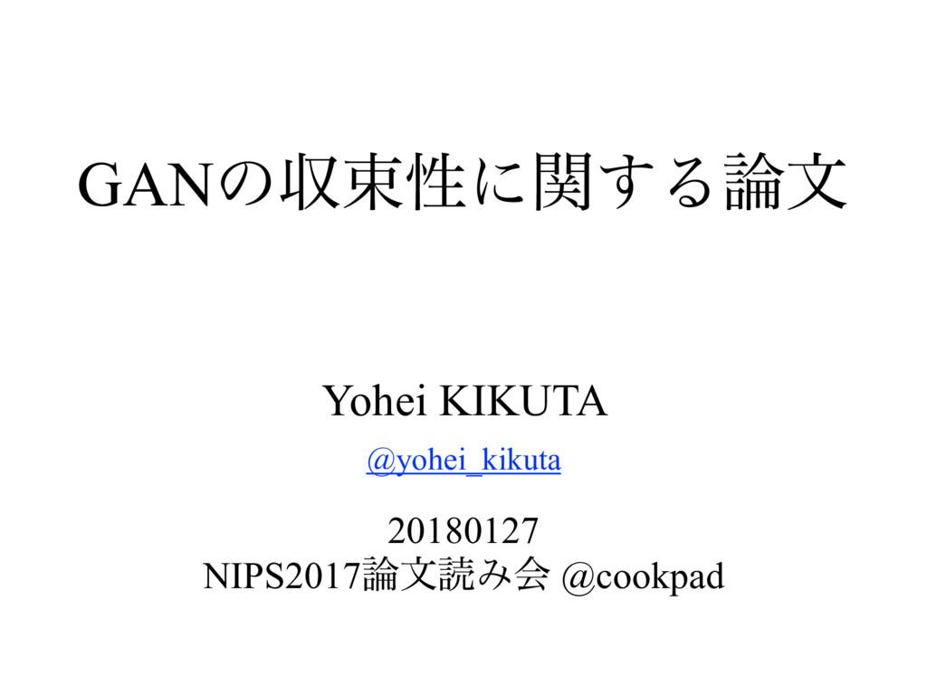 GANͷऩଋੑʹؔ͢Δจ Yohei KIKUTA @yohei_kikuta 201801...