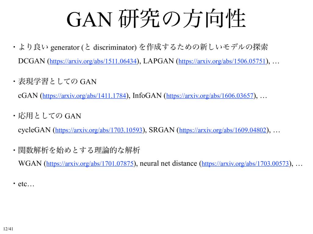 GAN ݚڀͷํੑ ɾΑΓྑ͍ generator (ͱ discriminator) Λ࡞...