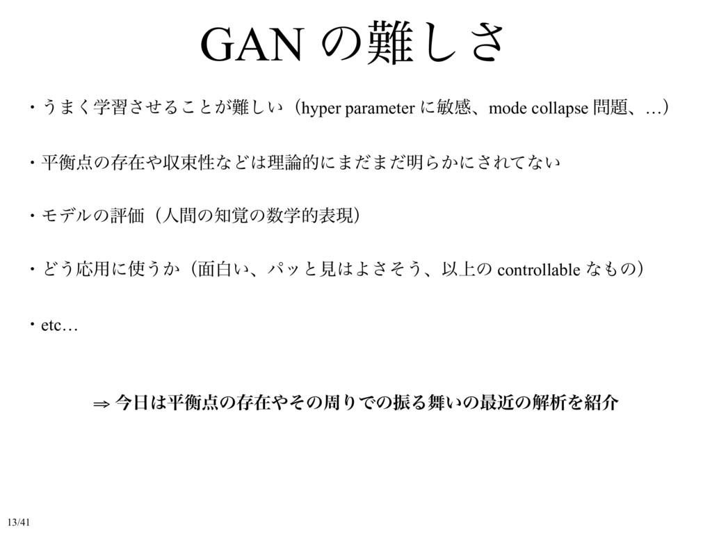 GAN ͷ͠͞ ɾ͏·ֶ͘शͤ͞Δ͜ͱ͕͍͠ʢhyper parameter ʹහײɺmo...