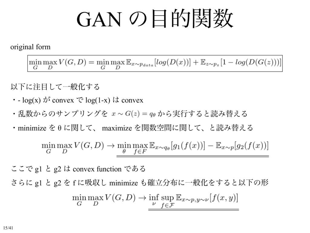 GAN ͷతؔ original form ҎԼʹͯ͠ҰൠԽ͢Δ ɾ- log(x) ...