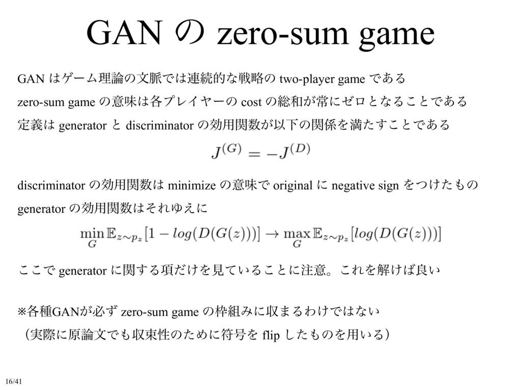 GAN ͷ zero-sum game GAN ήʔϜཧͷจ຺Ͱ࿈ଓతͳઓུͷ two-...
