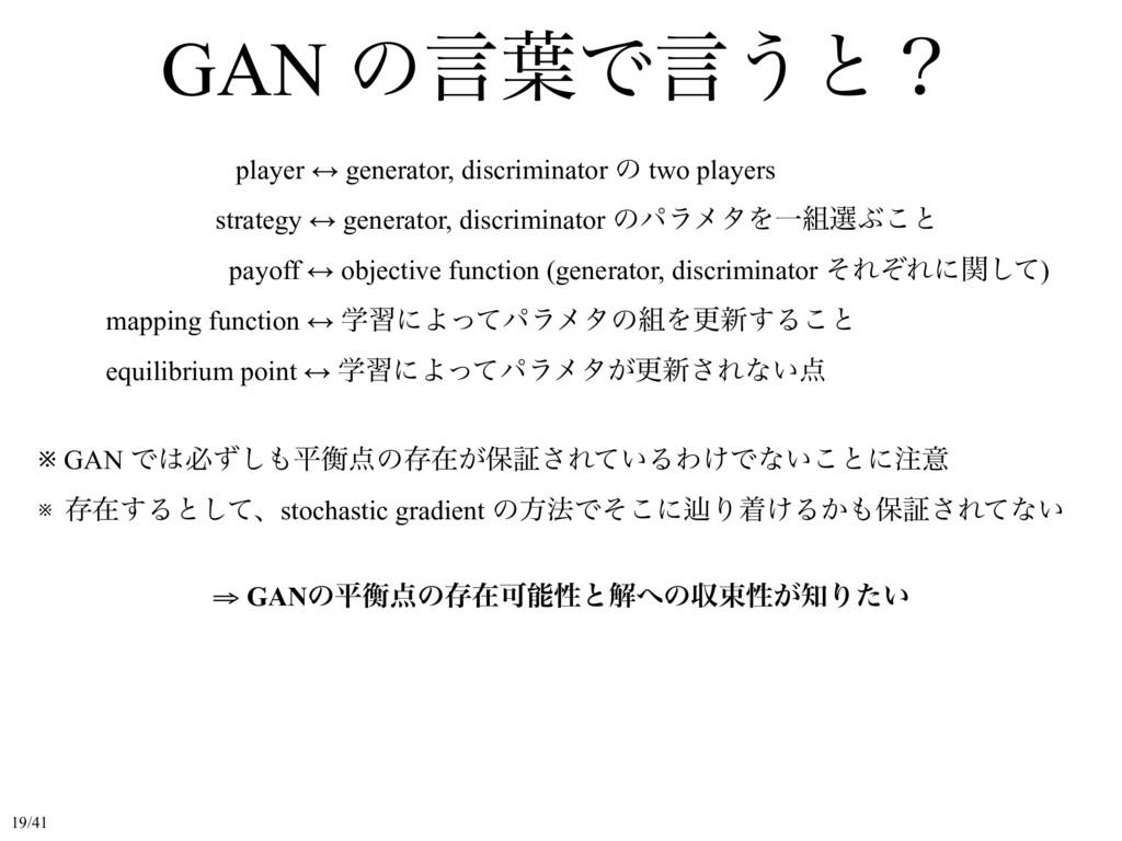 GAN ͷݴ༿Ͱݴ͏ͱʁ player ↔ generator, discriminator ...
