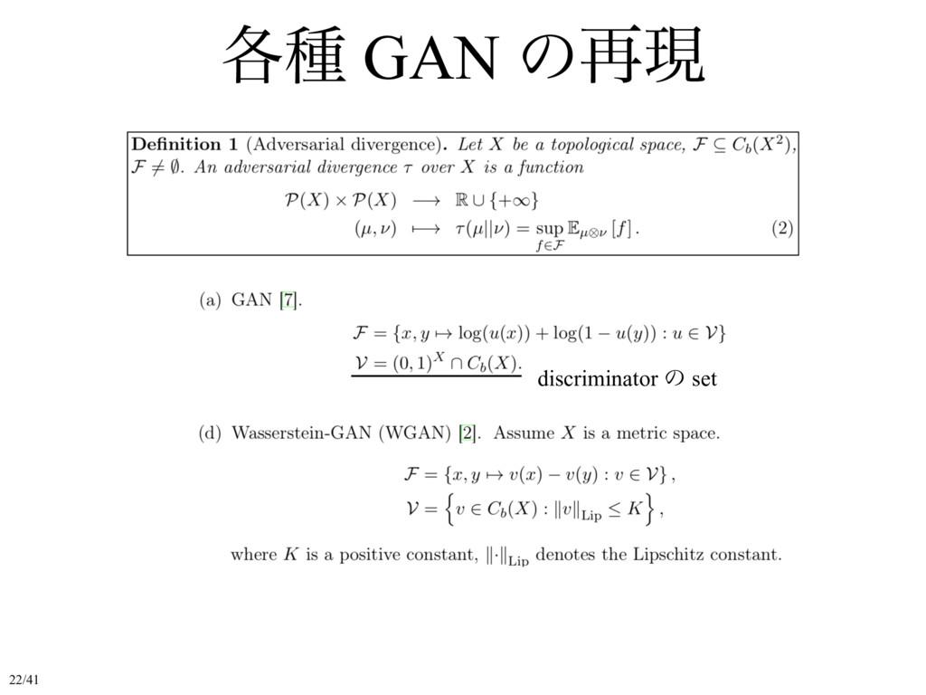 ֤छ GAN ͷ࠶ݱ 22/41 discriminator ͷ set