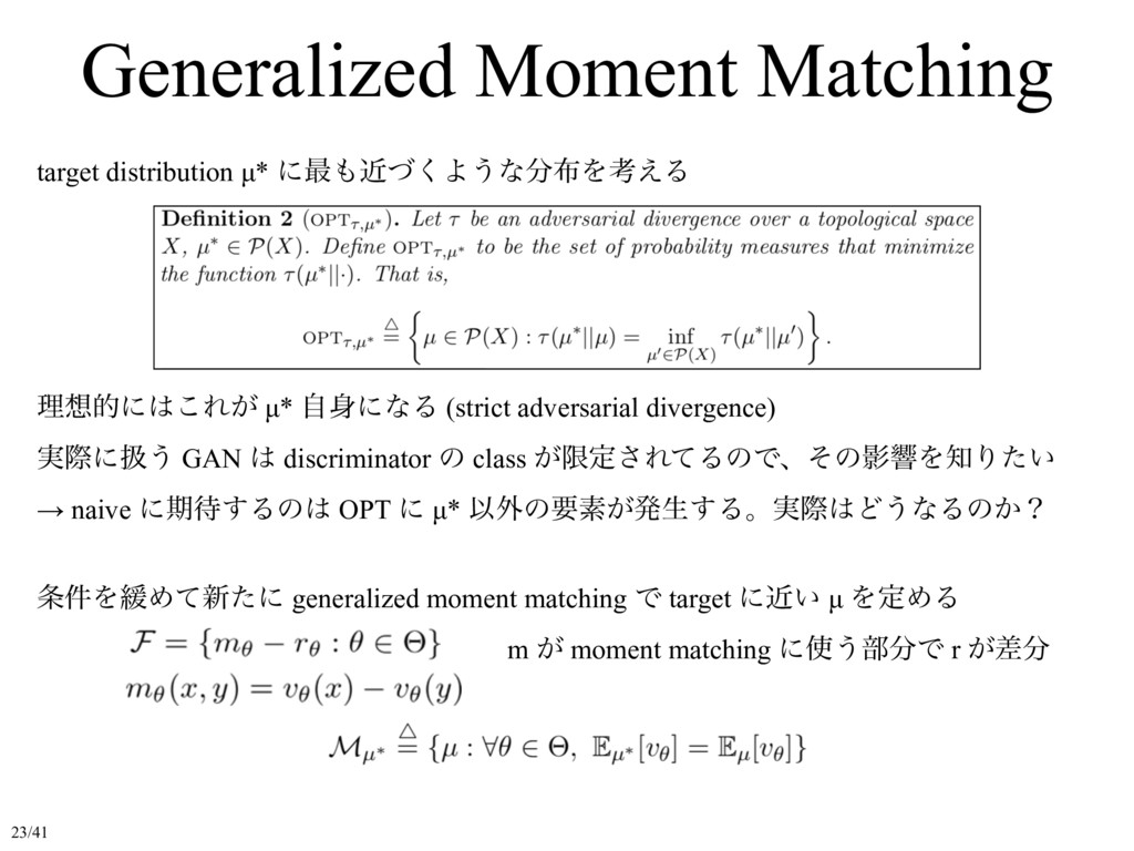 Generalized Moment Matching target distribution...
