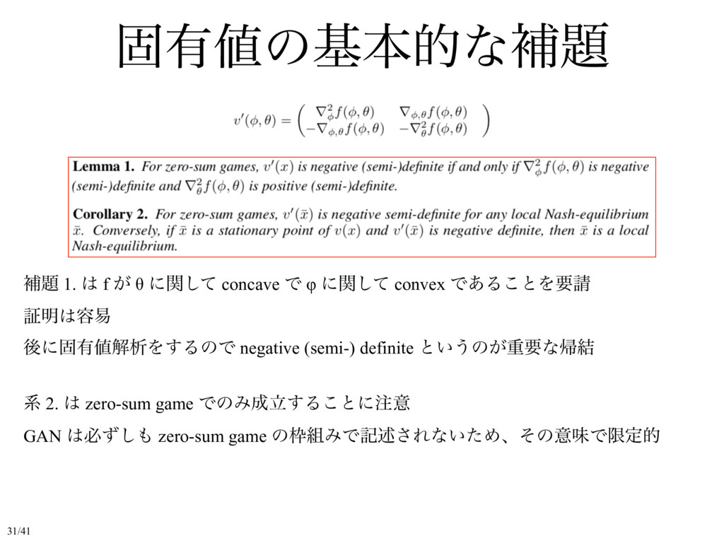 ݻ༗ͷجຊతͳิ ิ 1.  f ͕ θ ʹؔͯ͠ concave Ͱ φ ʹؔͯ͠ ...