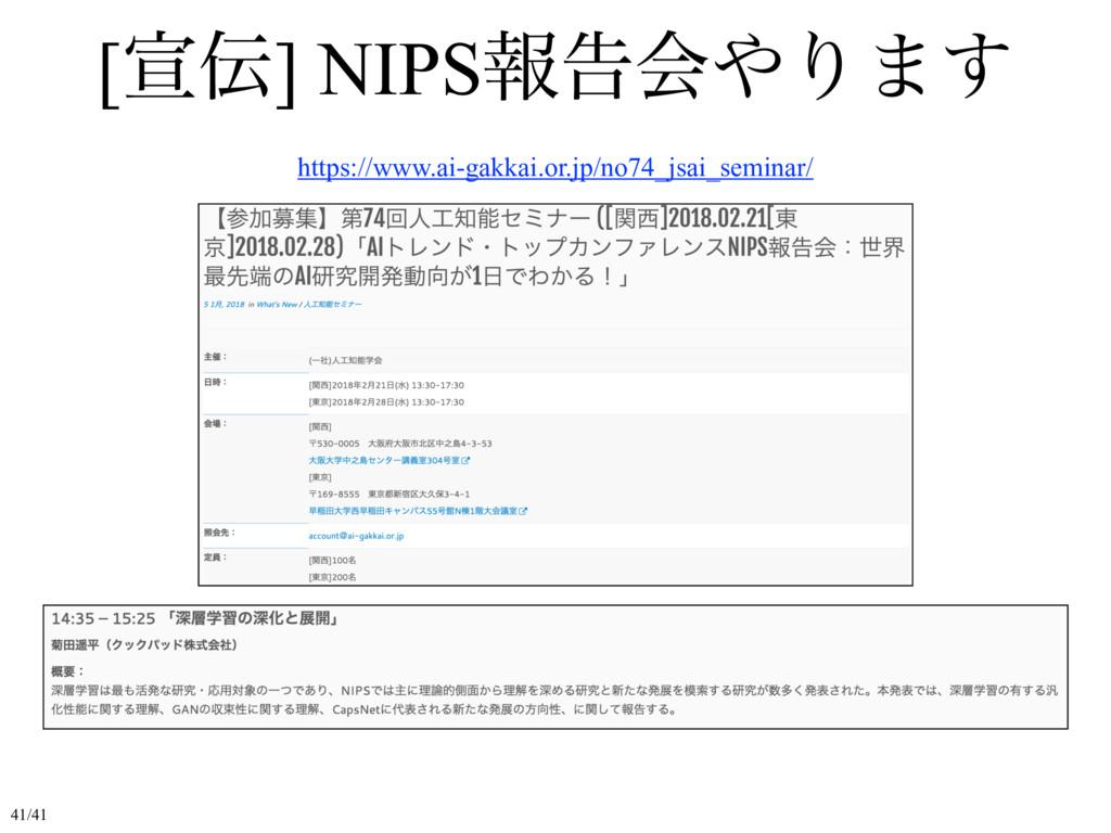 41/41 https://www.ai-gakkai.or.jp/no74_jsai_sem...
