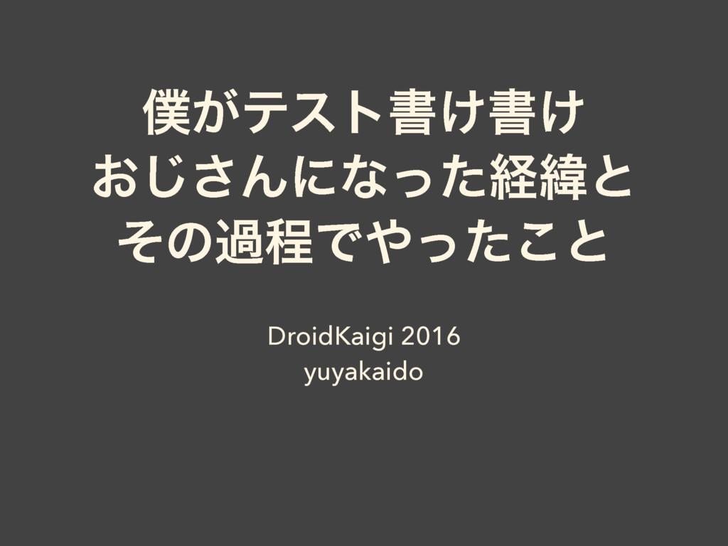 ͕ςετॻ͚ॻ͚ ͓͡͞ΜʹͳͬͨܦҢͱ ͦͷաఔͰͬͨ͜ͱ DroidKaigi 201...