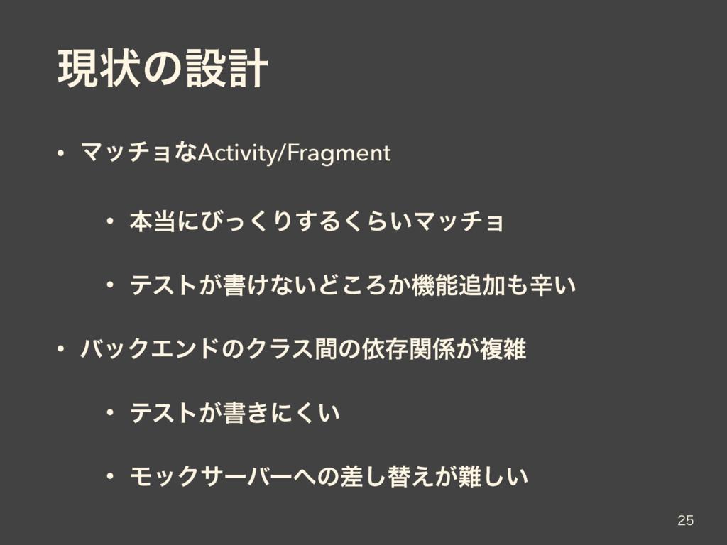 ݱঢ়ͷઃܭ • ϚονϣͳActivity/Fragment • ຊʹͼͬ͘Γ͢Δ͘Β͍Ϛο...