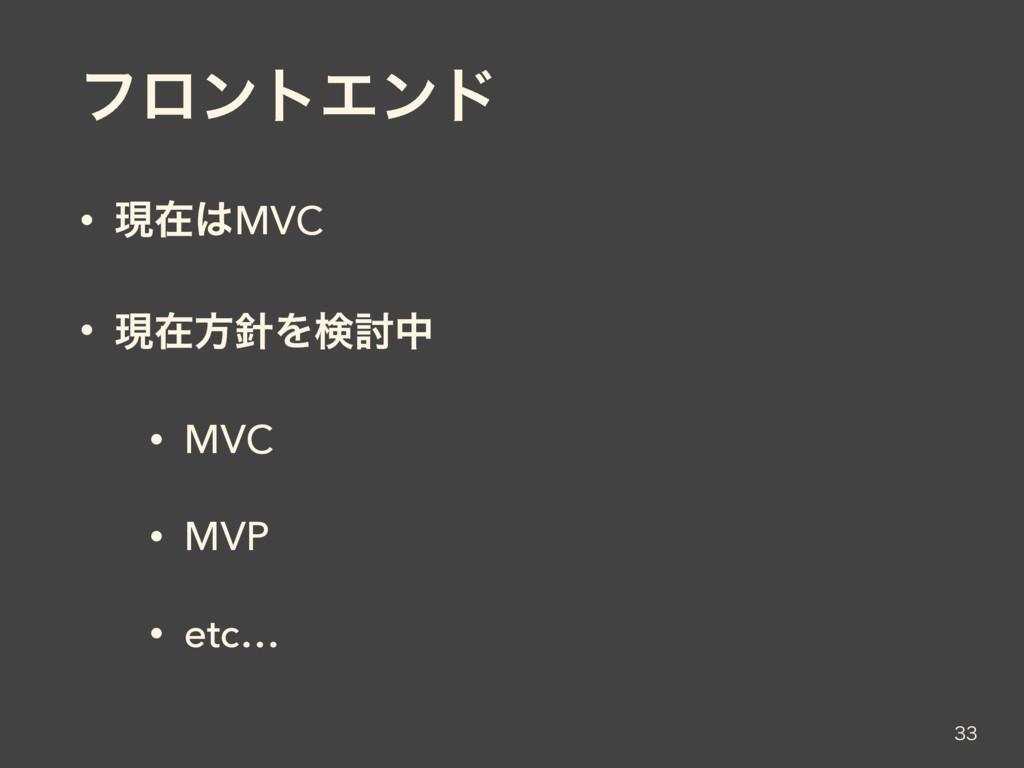 ϑϩϯτΤϯυ • ݱࡏMVC • ݱࡏํΛݕ౼த • MVC • MVP • etc… ...