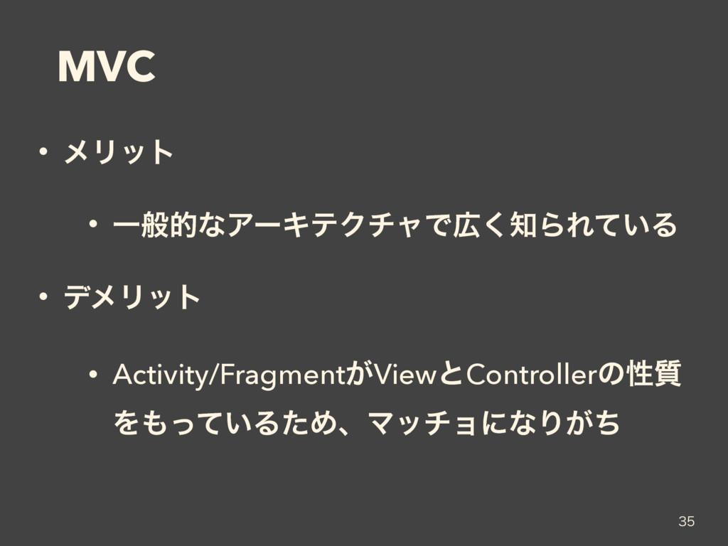 MVC • ϝϦοτ • ҰൠతͳΞʔΩςΫνϟͰ͘ΒΕ͍ͯΔ • σϝϦοτ • Act...