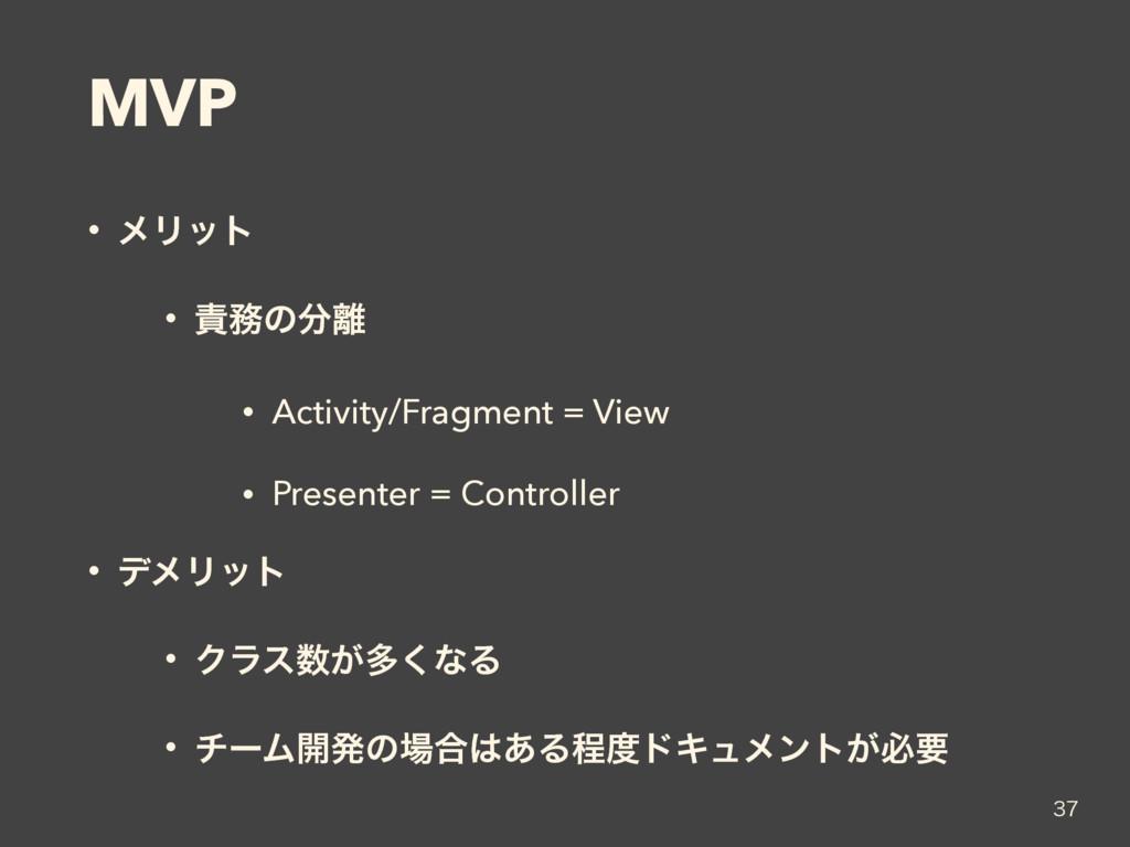 MVP • ϝϦοτ • ͷ • Activity/Fragment = View •...