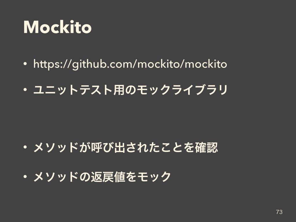 Mockito • https://github.com/mockito/mockito • ...
