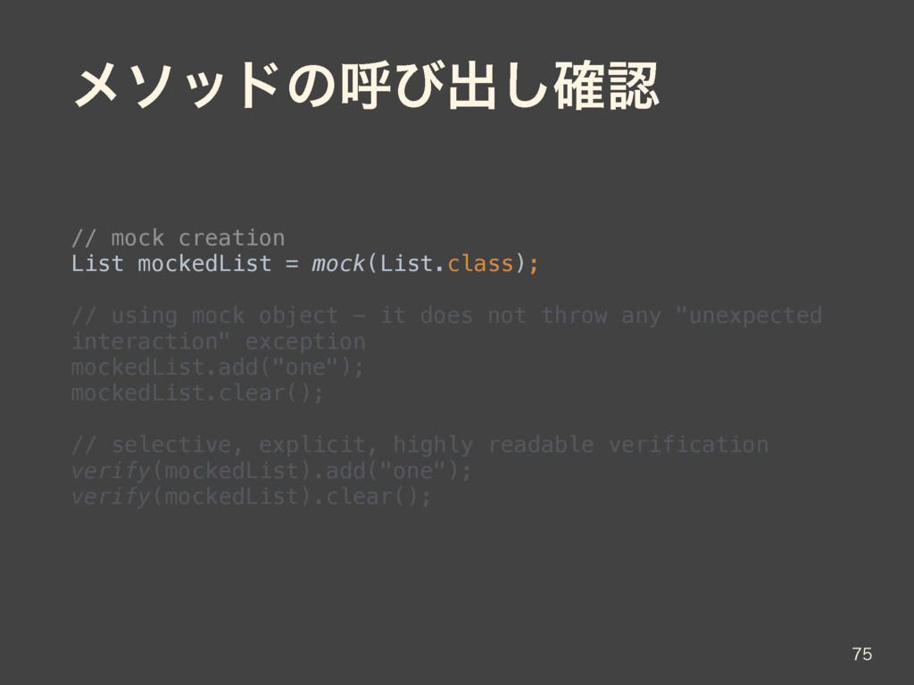 ϝιουͷݺͼग़֬͠ // mock creation List mockedList =...