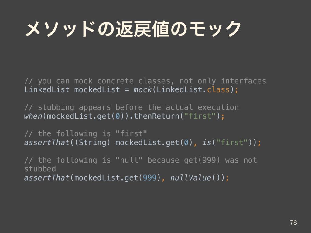 ϝιουͷฦͷϞοΫ // you can mock concrete classes, ...