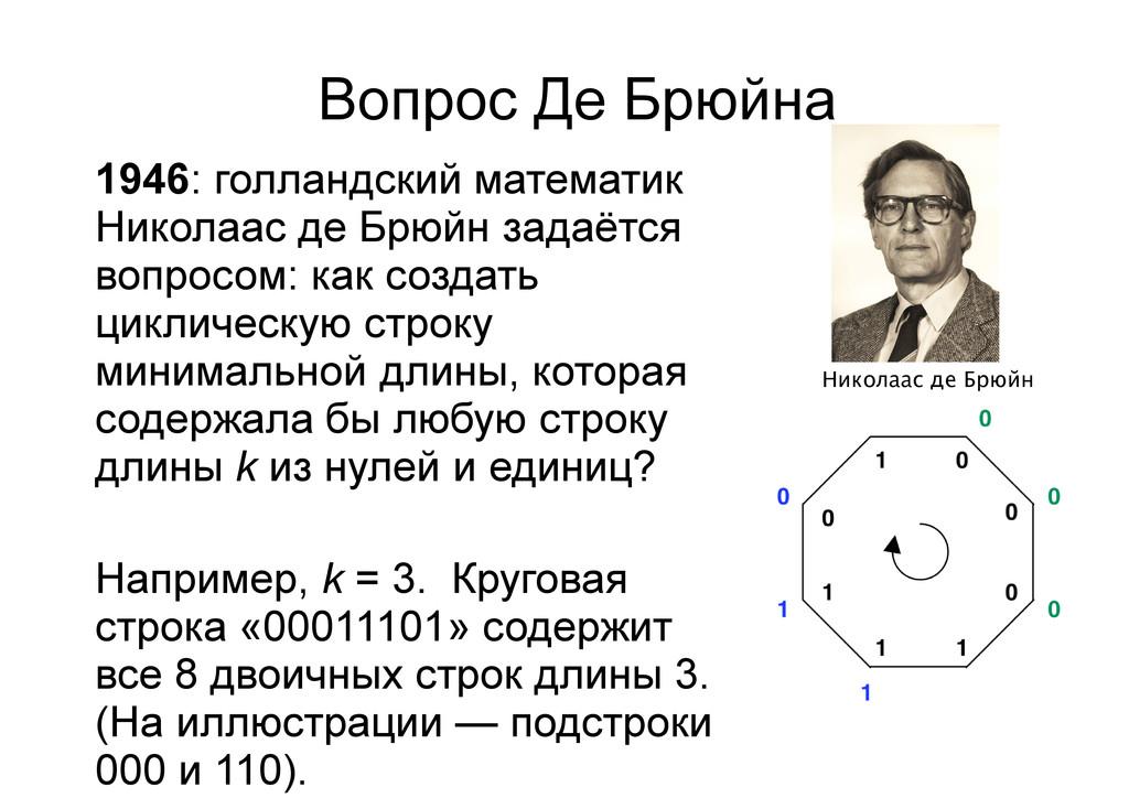 Вопрос Де Брюйна 1946: голландский математик Ни...