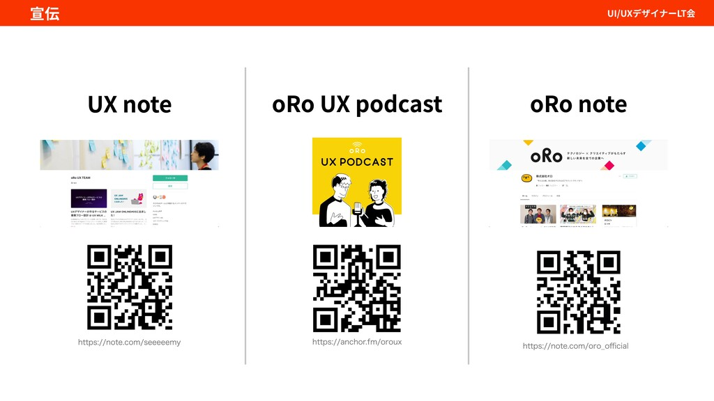 UI/UXデザイナーLT会 UX note oRo UX podcast oRo note 宣...