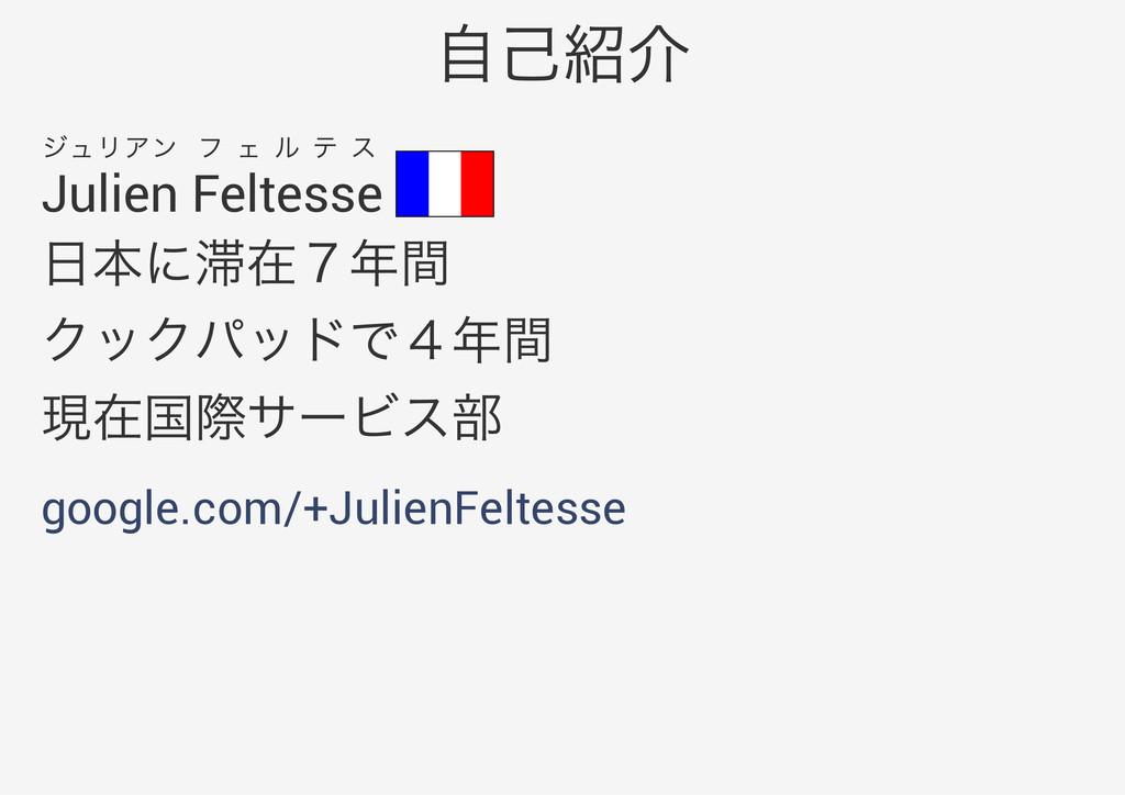 Julien Feltesse google.com/+JulienFeltesse