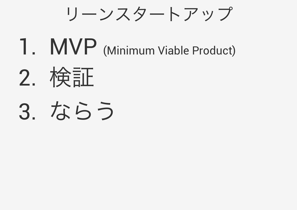 1. MVP (Minimum Viable Product) 2. 3.