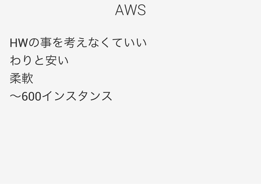 AWS HW 600
