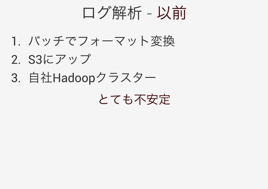 - 1. 2. S3 3. Hadoop