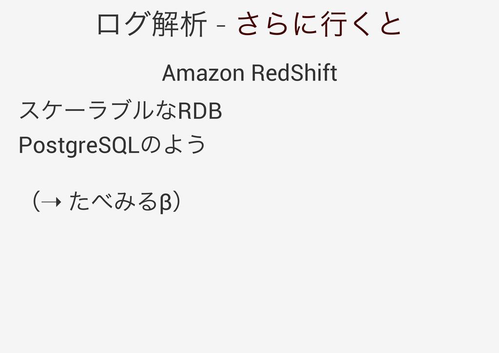 - Amazon RedShift RDB PostgreSQL ➝ β