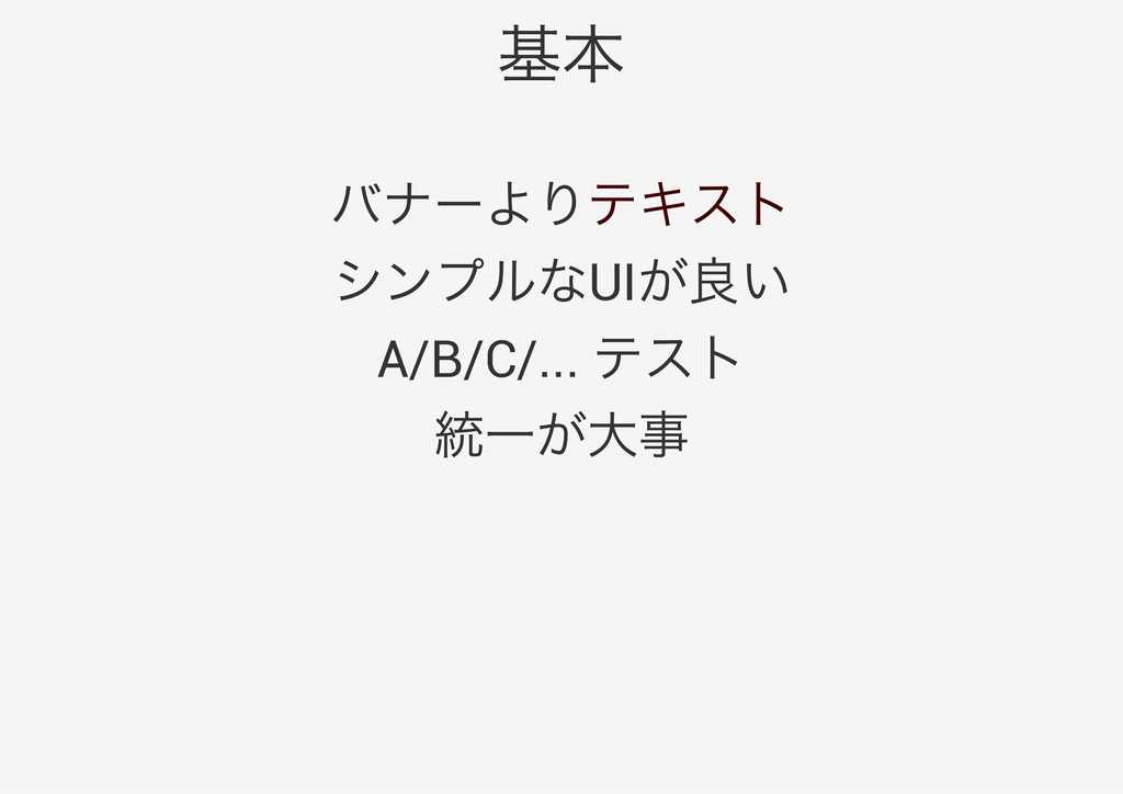 UI A/B/C/...