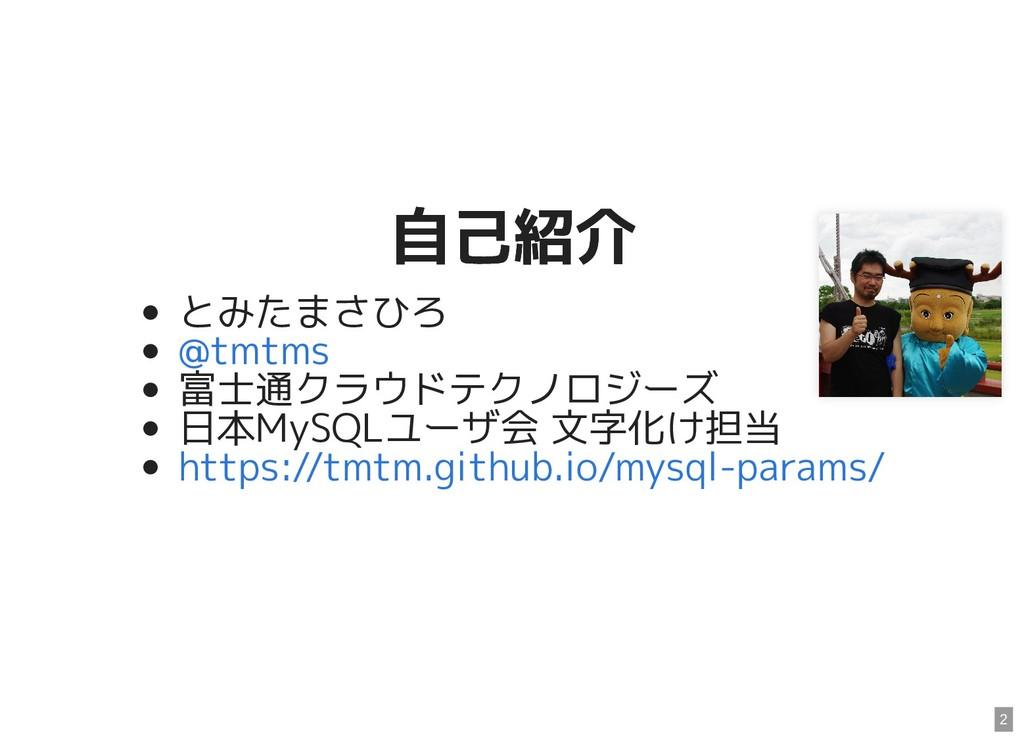 自己紹介 自己紹介 とみたまさひろ 富士通クラウドテクノロジーズ 日本MySQLユーザ会 文字...