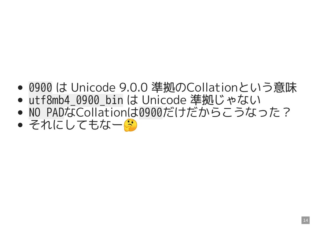 0900 は Unicode 9.0.0 準拠のCollationという意味 utf8mb4_...