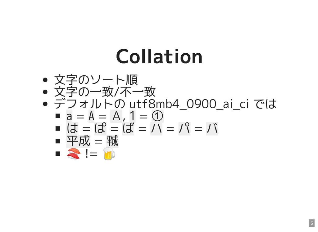 Collation Collation 文字のソート順 文字の一致/不一致 デフォルトの ut...