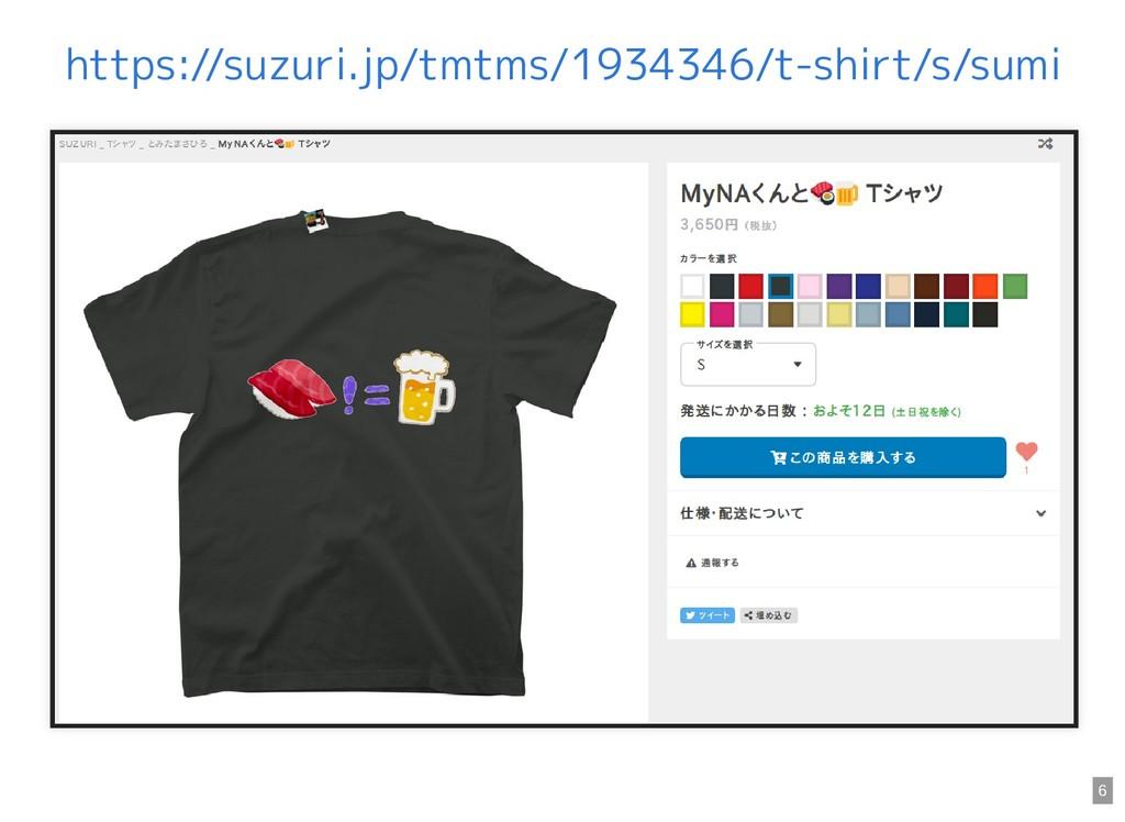 https://suzuri.jp/tmtms/1934346/t-shirt/s/sumi 6