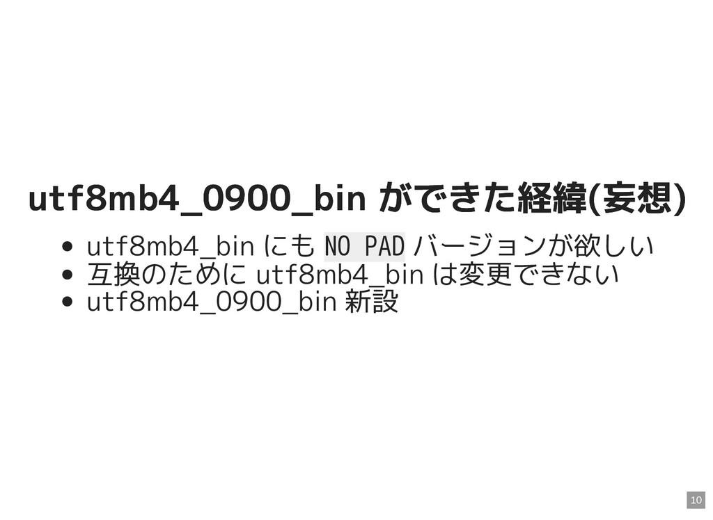 utf8mb4_0900_bin ができた経緯(妄想) utf8mb4_0900_bin がで...