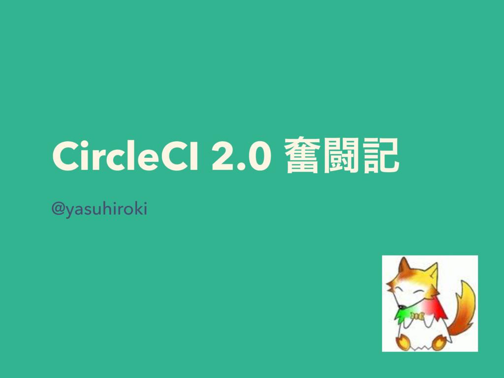 CircleCI 2.0 ฃಆه @yasuhiroki