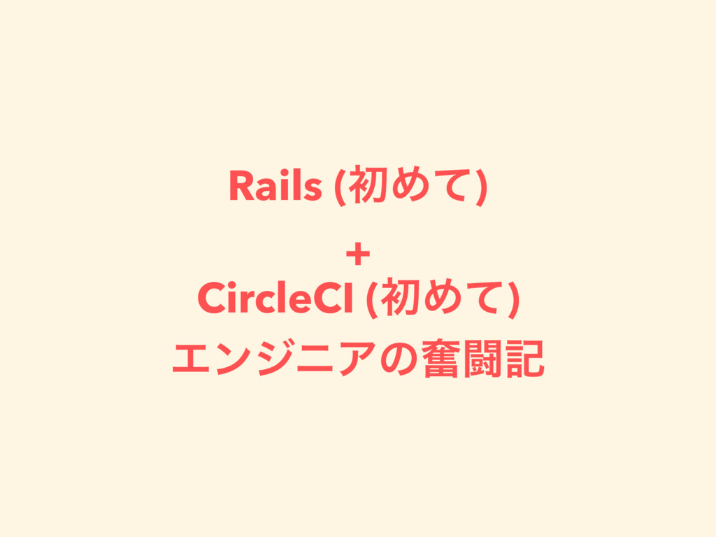 Rails (ॳΊͯ) + CircleCI (ॳΊͯ) ΤϯδχΞͷฃಆه
