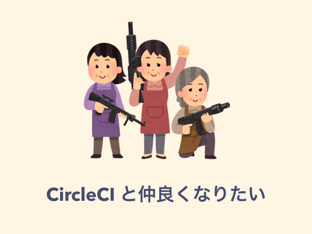 CircleCI ͱྑ͘ͳΓ͍ͨ