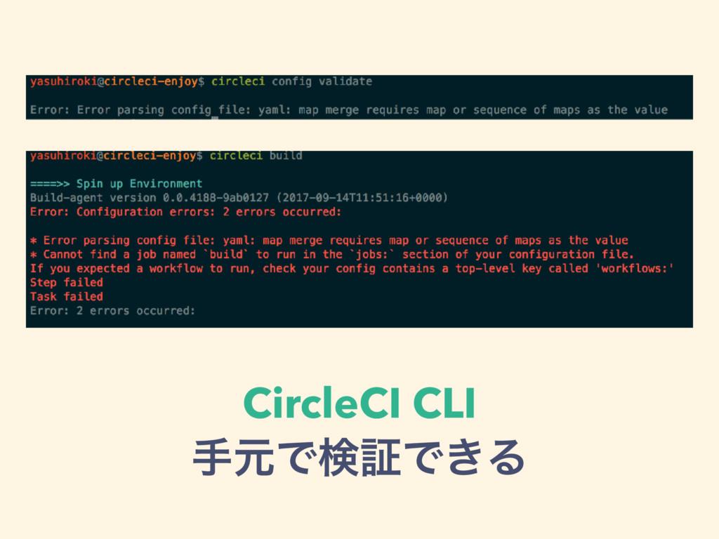 खݩͰݕূͰ͖Δ CircleCI CLI