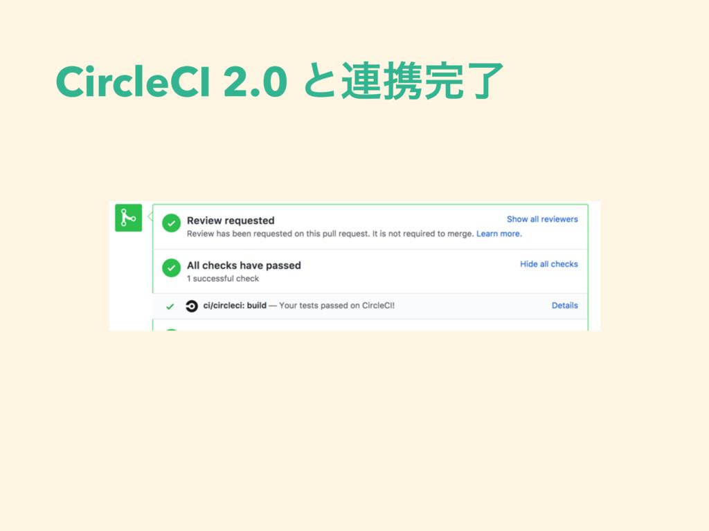 CircleCI 2.0 ͱ࿈ܞྃ