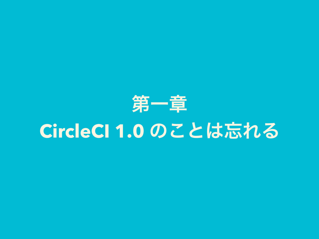 ୈҰষ CircleCI 1.0 ͷ͜ͱΕΔ