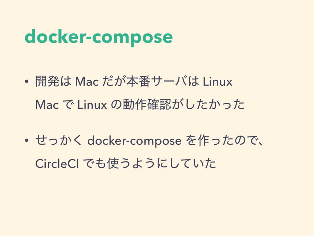 docker-compose • ։ൃ Mac ͕ͩຊ൪αʔό Linux  Mac Ͱ...
