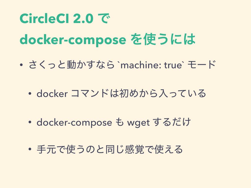 CircleCI 2.0 Ͱ docker-compose Λ͏ʹ • ͬ͘͞ͱಈ͔͢ͳ...