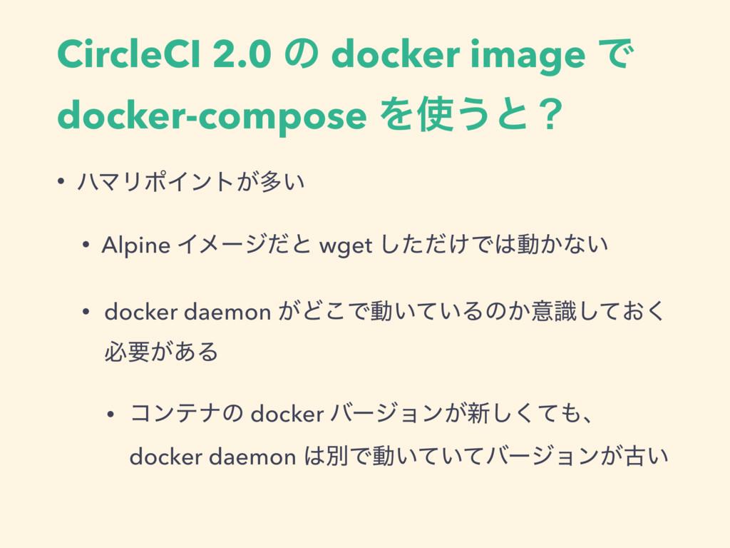 CircleCI 2.0 ͷ docker image Ͱ docker-compose Λ...