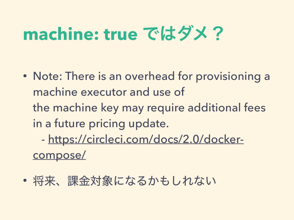machine: true Ͱ͸μϝʁ • Note: There is an overhea...