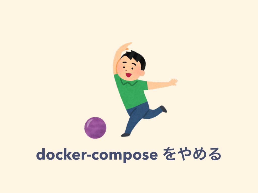 docker-compose ΛΊΔ