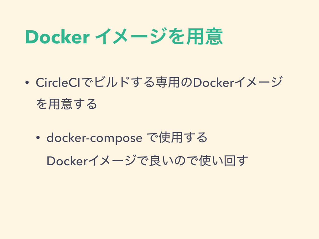 Docker ΠϝʔδΛ༻ҙ • CircleCIͰϏϧυ͢Δઐ༻ͷDockerΠϝʔδ Λ༻...