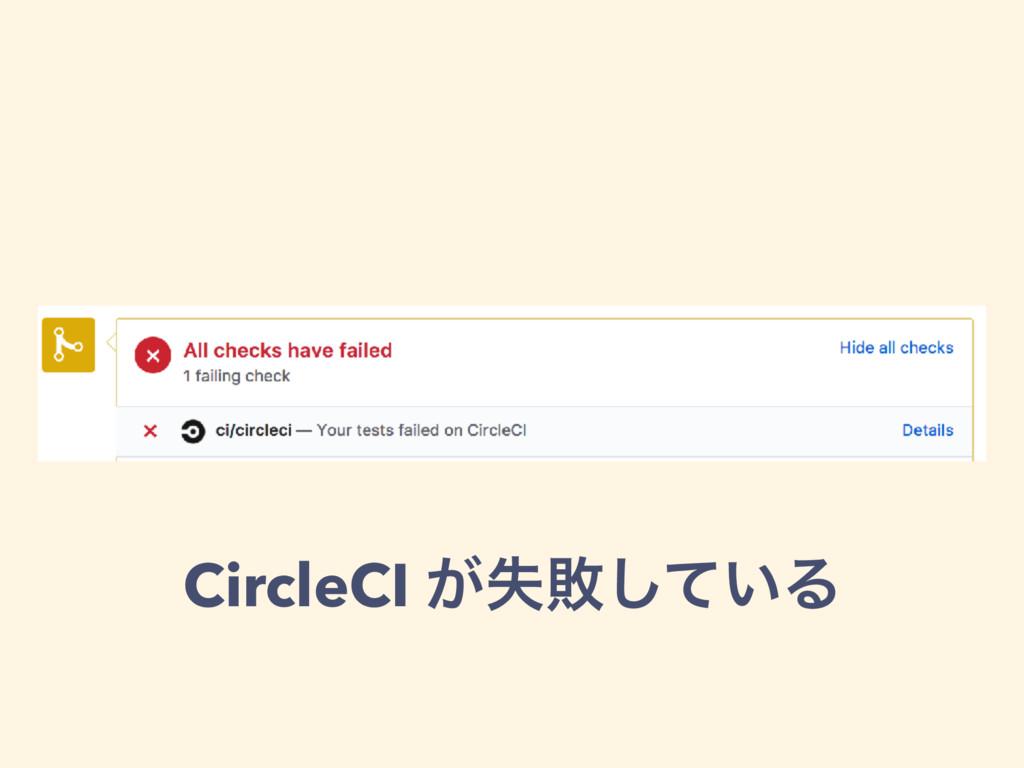 CircleCI ͕ࣦഊ͍ͯ͠Δ
