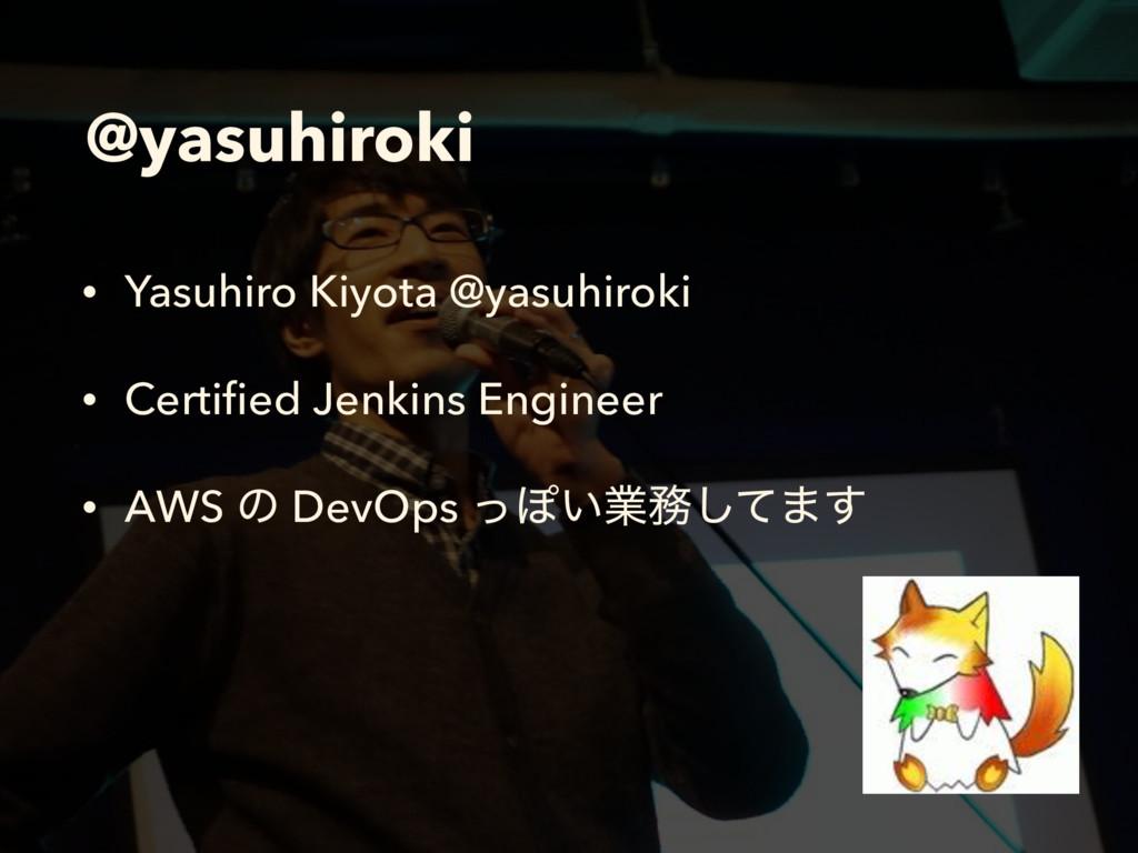 @yasuhiroki • Yasuhiro Kiyota @yasuhiroki • Cer...