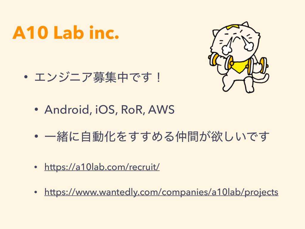 A10 Lab inc. • ΤϯδχΞืूதͰ͢ʂ • Android, iOS, RoR,...