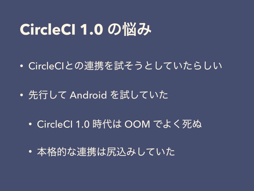 CircleCI 1.0 ͷΈ • CircleCIͱͷ࿈ܞΛࢼͦ͏ͱ͍ͯͨ͠Β͍͠ • ઌ...