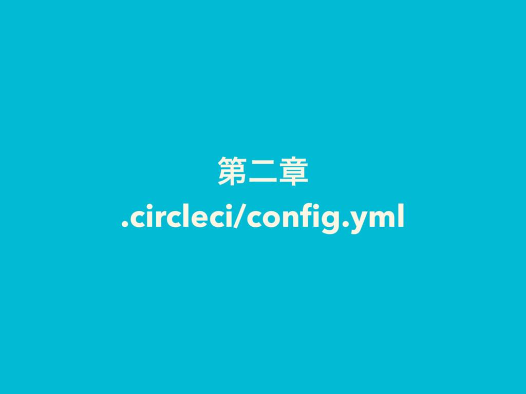 ୈೋষ .circleci/config.yml