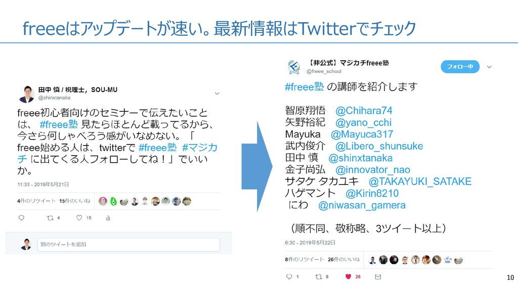 freeeはアップデートが速い。最新情報はTwitterでチェック 10
