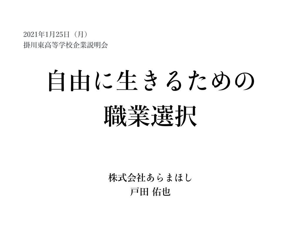 ⾃由 ⽣  職業選択 株式会社 ⼾⽥ 佑也 2021年1⽉25⽇(⽉)  掛川東⾼等学校企...